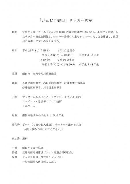 ジュビロ磐田サッカー教室
