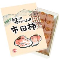 市田柿 ギフト箱