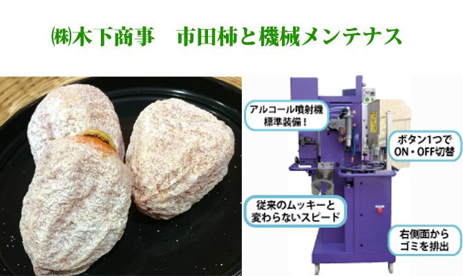 市田柿販売