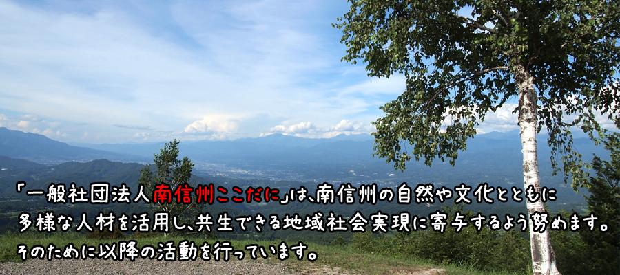 長野 飯田