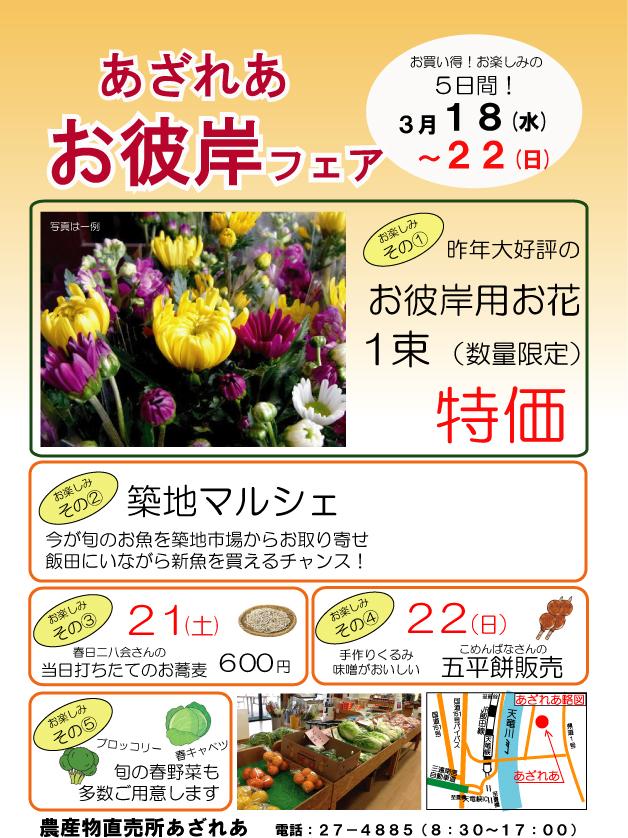 お彼岸フェア2015