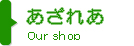 天龍峡 売店